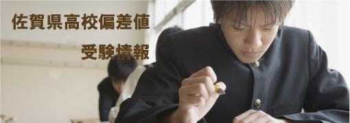 佐賀県の高等学校の偏差値ランク・受験情報です。佐賀県の公立高校偏差値、私立高校偏差値ごとに高校をご紹介致します。佐賀県の受験生にとってのお役立ちサイト。